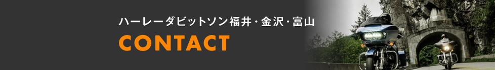 ハーレーダビットソン福井・金沢・富山 試乗予約